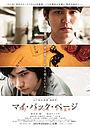 Фильм «Моя пролистанная книга» (2011)