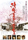 Фільм «Tsugaru hyakunen shokudou» (2011)