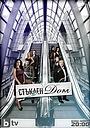 Сериал «Стеклянный дом» (2010 – 2012)
