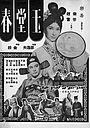 Фільм «История Сю Сан» (1964)