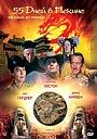 Фільм «55 дней в Пекине» (1963)