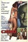 Фільм «Каир» (1963)