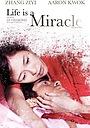 Фільм «Любов заради життя» (2011)