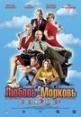 Фільм «Кохання-зітхання 3» (2010)