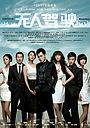 Фильм «Неуправляемый» (2010)