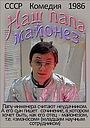 Фільм «Наш папа — майонез» (1986)