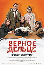 Фильм «Верное дельце» (2011)