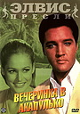 Фильм «Вечеринка в Акапулько» (1963)