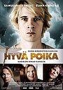 Фильм «Хороший сын» (2011)