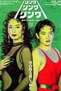 Фильм «Ringu ringu ringu: Namida no chanpion beruto» (1993)