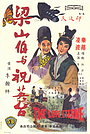 Фільм «Лян Шаньбо та Чжу Інтай» (1963)