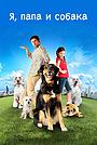 Фильм «Я, папа и собака» (2012)