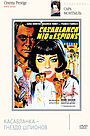 Фільм «Касабланка – гнездо шпионов» (1963)