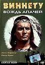 Фільм «Виннету – вождь апачей» (1964)