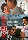 Фильм «Судьба женщины» (1963)
