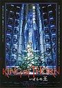 Аніме «Король Тернів» (2009)