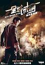 Фільм «Город в осаде» (2010)