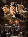 Серіал «Cha guan» (2010)