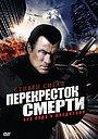 Сериал «Перекресток смерти» (2010 – 2012)