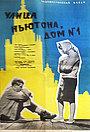 Фільм «Вулиця Ньютона, будинок 1» (1963)