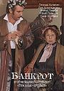 Фільм «Банкрот» (2009)