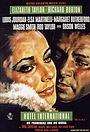 Фільм «Очень важные персоны» (1963)