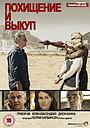 Серіал «Похищение и выкуп» (2011 – 2012)