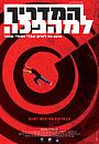 Фильм «Справочник революционера» (2010)