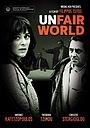 Фильм «Несправедливый мир» (2011)