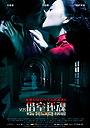 Фільм «Призрачный любовник» (2010)
