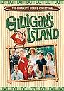Сериал «Остров Гиллигана» (1964 – 1967)