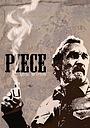Фільм «Piece» (2010)