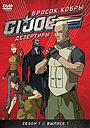 Сериал «Бросок кобры: G.I. Joe: Дезертиры» (2010 – 2011)