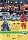 Фільм «Вне великой стены» (1964)