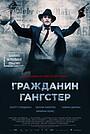Фильм «Гражданин гангстер» (2011)