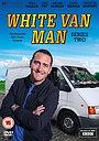 Серіал «Белый фургон» (2010 – 2012)