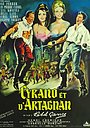 Фильм «Сирано и Д`Артаньян» (1964)