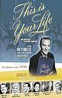 Серіал «Это ваша жизнь» (1955 – 2003)