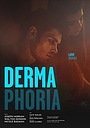 Фільм «Дермафория» (2014)