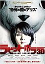 Фильм «Кролик ужаса» (2011)