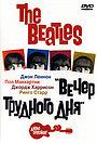 Фильм «The Beatles: Вечер трудного дня» (1964)
