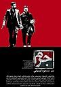 Фильм «Преступление» (2011)
