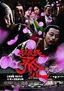 Фільм «Сирота из рода Чжао» (2010)