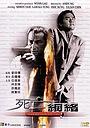 Фільм «Смертельная сеть» (2000)