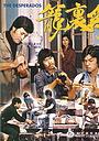 Фільм «Головоломка» (1980)