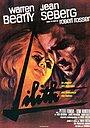 Фільм «Ліліт» (1964)
