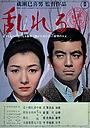 Фильм «Смятение» (1964)