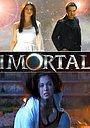 Серіал «Бессмертие» (2010 – 2011)