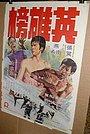 Фільм «Ying xiong bang» (1974)