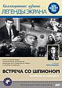 Фільм «Встреча со шпионом» (1964)